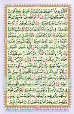 Learn Quran with Tajweed Juz 18 Page 318