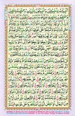 Learn Quran with Tajweed Juz 18 Page 319