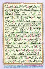 Learn Quran with Tajweed Juz 18 Page 320