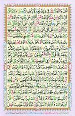 Learn Quran with Tajweed Juz 18 Page 322