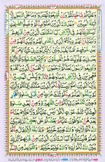 Learn Quran with Tajweed Juz 18 Page 323
