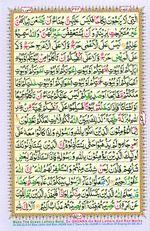 Learn Quran with Tajweed Juz 18 Page 324