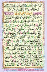 Learn Quran with Tajweed Juz 18 Page 325