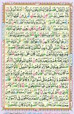 Learn Quran with Tajweed Juz 18 Page 326