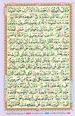 Learn Quran with Tajweed Juz 19 Page 327