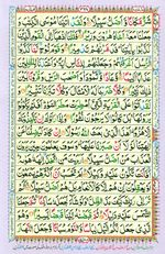Learn Quran with Tajweed Juz 19 Page 328