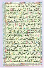 Learn Quran with Tajweed Juz 19 Page 329