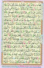 Learn Quran with Tajweed Juz 19 Page 330