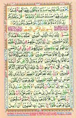 Learn Quran with Tajweed Juz 19 Page 331