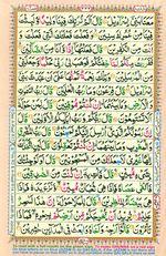 Learn Quran with Tajweed Juz 19 Page 332