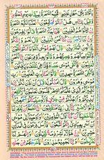 Learn Quran with Tajweed Juz 19 Page 333