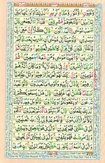 Learn Quran with Tajweed Juz 19 Page 334