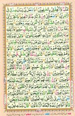 Learn Quran with Tajweed Juz 19 Page 335