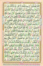 Learn Quran with Tajweed Juz 19 Page 336
