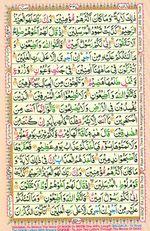 Learn Quran with Tajweed Juz 19 Page 337