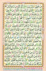 Learn Quran with Tajweed Juz 19 Page 338