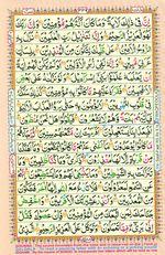 Learn Quran with Tajweed Juz 19 Page 339