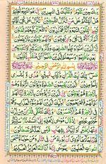 Learn Quran with Tajweed Juz 19 Page 340