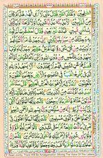 Learn Quran with Tajweed Juz 19 Page 342
