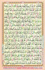 Learn Quran with Tajweed Juz 19 Page 343