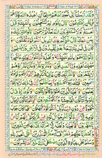 Learn Quran with Tajweed Juz 19 Page 344