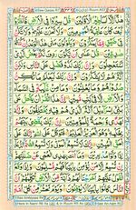Learn Quran with Tajweed Juz 20 Page 346