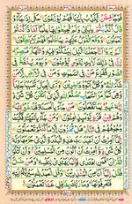 Learn Quran with Tajweed Juz 20 Page 347