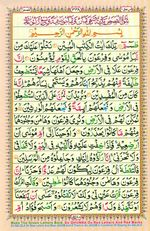 Learn Quran with Tajweed Juz 20 Page 348
