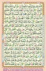 Learn Quran with Tajweed Juz 20 Page 351