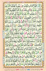 Learn Quran with Tajweed Juz 20 Page 353