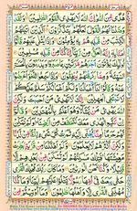 Learn Quran with Tajweed Juz 20 Page 354