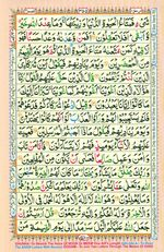 Learn Quran with Tajweed Juz 20 Page 355