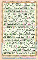 Learn Quran with Tajweed Juz 20 Page 356