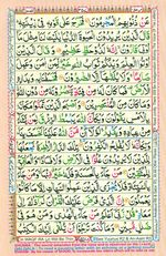 Learn Quran with Tajweed Juz 20 Page 357