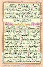 Learn Quran with Tajweed Juz 20 Page 358