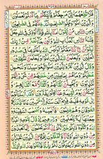Learn Quran with Tajweed Juz 20 Page 359
