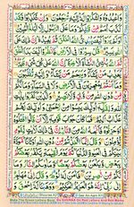 Learn Quran with Tajweed Juz 20 Page 360