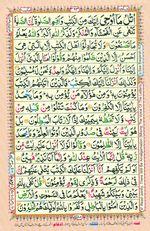 Learn Quran with Tajweed Juz 21 Page 363
