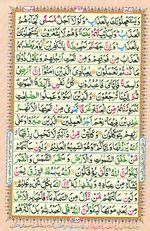 Learn Quran with Tajweed Juz 21 Page 364