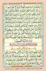 Learn Quran with Tajweed Juz 21 Page 365