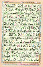 Learn Quran with Tajweed Juz 21 Page 366