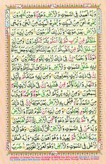 Learn Quran with Tajweed Juz 21 Page 367