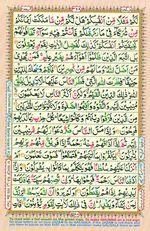 Learn Quran with Tajweed Juz 21 Page 368