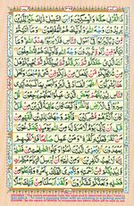 Learn Quran with Tajweed Juz 21 Page 369
