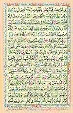 Learn Quran with Tajweed Juz 21 Page 370