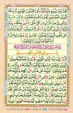 Learn Quran with Tajweed Juz 21 Page 371