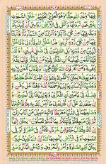 Learn Quran with Tajweed Juz 21 Page 372