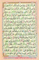 Learn Quran with Tajweed Juz 21 Page 373