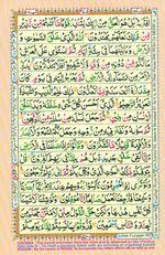 Learn Quran with Tajweed Juz 21 Page 375