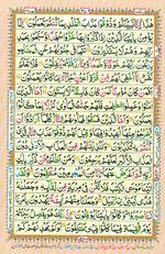 Learn Quran with Tajweed Juz 21 Page 376